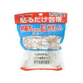【送料無料・まとめ買い5個セット】日廣薬品 アベンドNo.50 貼るだけ包帯 5.0cm×2m
