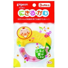 【送料無料 5000円セット】ピジョン にぎる・かむ R-1〈赤ちゃんの知育を育てる歯がためトイ〉 3ヶ月以上から×11個セット