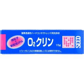 【送料無料 5000円セット】シード O2クリン 15ml×14個セット