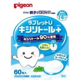 【送料無料・まとめ買い2個セット】ピジョン 親子で乳歯ケア タブレットU なめらかヨーグルト味 60粒 1歳6ヶ月頃から
