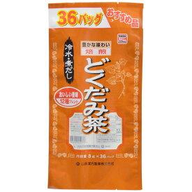 【送料無料・2個セット】山本漢方製薬 どくだみ茶 お徳用 8g×36包