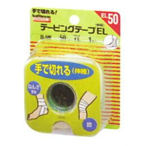 【×2個 配送おまかせ送料込】【ニチバン】バトルウィン テーピングテープ伸縮手切れタイプ EL50F