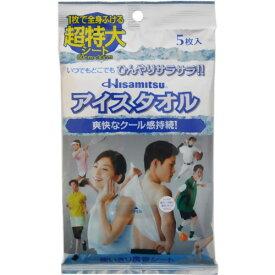 【×2個 配送おまかせ】久光製薬 アイスタオル 5枚入