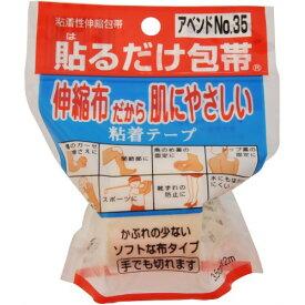 【送料無料・まとめ買い5個セット】日廣薬品 アベンドNO.35 貼るだけ包帯 3.5cm×2m