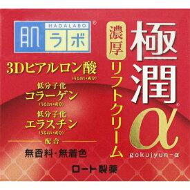 【送料無料・まとめ買い2個セット】ロート 肌ラボ極潤α 3Dヒアルロン酸リフトクリーム 50g
