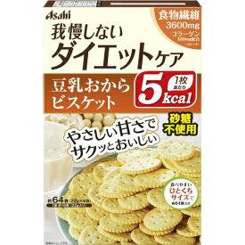 【送料無料1000円 ポッキリ】【アサヒグループ食品】リセットボディ 豆乳おからのビスケット 4袋入り×2個セット