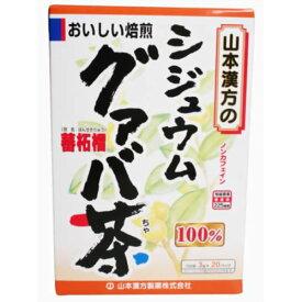 【配送おまかせ】【山本漢方製薬】山本漢方 シジュウムグァバ茶 100% 3g×20包 1個