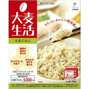 【送料無料1000円 ポッキリ】【大塚製薬】大麦生活 大麦ごはん 150g×3個セット