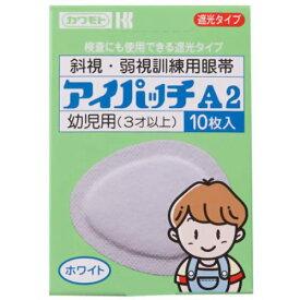 【送料無料・まとめ買い4個セット】カワモト アイパッチ A2 ホワイト 幼児用(3才以上)