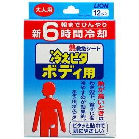 【夏バテ防止・熱中症対策】【ライオン】冷えピタ ボディ用 大人用 冷却シート12枚入