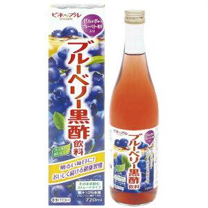 ブルーベリー黒酢飲料 720ml 瓶