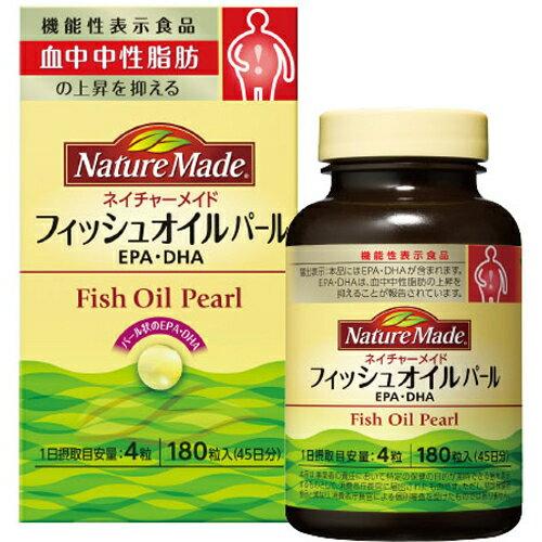 【送料無料・3個セット】大塚製薬 ネイチャーメイド フィッシュオイル(EPA/DHA) パール 180粒