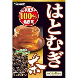 【山本漢方製薬】はとむぎ茶100% 10g×20バッグ