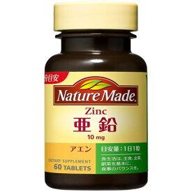 【送料無料・2個セット】大塚製薬 ネイチャーメイド 亜鉛 60粒
