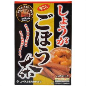 【山本漢方製薬】山本漢方 しょうがごぼう茶 4.5g×20包