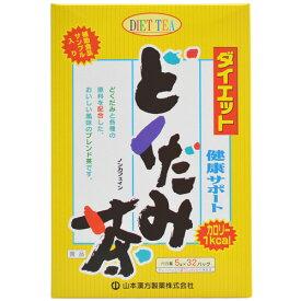 【送料無料1000円 ポッキリ】【山本漢方製薬】ダイエットどくだみ茶 5g×32包×2個セット