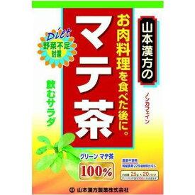 【送料無料×10コセット】【山本漢方製薬】山本漢方の100%マテ茶 2.5g×20バッグ