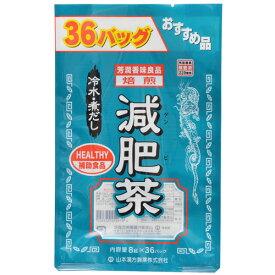 【送料無料】山本漢方製薬 減肥茶 お徳用 8g×36包 1個