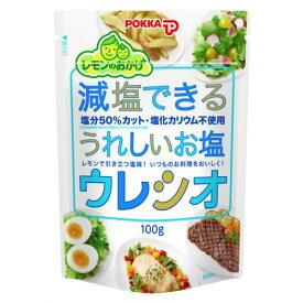 【ポッカサッポロフード&ビバレッジ】ポッカ 減塩できるうれしいお塩 ウレシオ 100g