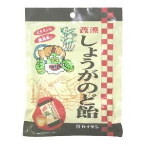 【×10個セット送料無料】【カイゲンファーマ】しょうがのど飴 80g(4987040912226) 飴・キャンディー お菓子