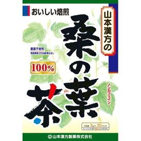 【送料無料・まとめ買い×10個セット】山本漢方製薬 桑の葉茶 100% 3g×20包