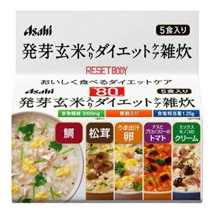 【送料無料・3個セット】アサヒ リセットボディ 発芽玄米入りダイエットケア雑炊 5食入り(4946842637270)