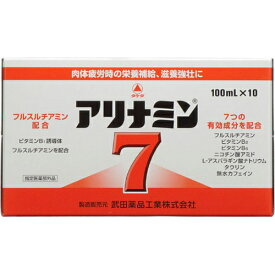 【送料無料・まとめ買い3個セット】武田薬品工業 アリナミン7 100ml×10本