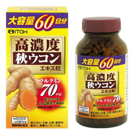 【井藤漢方製薬】高濃度 秋ウコン エキス粒 300粒