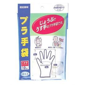 【送料無料・まとめ買い4個セット】カワモト プラ手袋 10枚