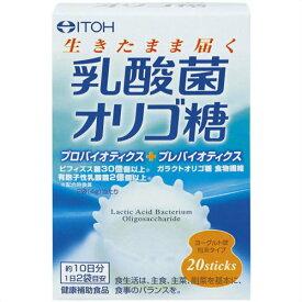 【井藤漢方製薬】乳酸菌オリゴ糖 40g(2g×20スティック)