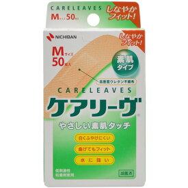 【送料無料 5000円セット】ニチバン ケアリーヴ Mサイズ 50枚 CL50M×8個セット