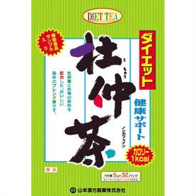 【×5箱セット送料込み】山本漢方製薬 ダイエット杜仲茶 5g×32包 (4979654022439)