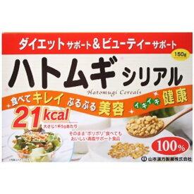 【送料無料・5個セット】山本漢方製薬 ハトムギシリアル 150g