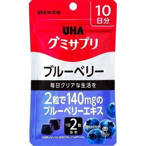 【送料無料×5コセット】UHA味覚糖 グミサプリ ブルーベリー 10日分 20粒