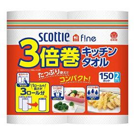 【送料無料・まとめ買い4個セット】日本製紙 スコッティファイン 3倍巻 キッチンタオル 150カット 2ロール