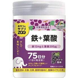 【送料無料・5個セット】ユニマットリケン おやつにサプリZOO 鉄+葉酸 ブドウ風味 150粒