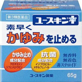 【送料無料】【第3類医薬品】 ユースキンI(アイ) 65g×3個セット