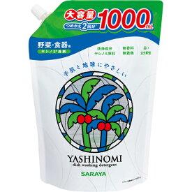 【送料無料 5000円セット】サラヤ ヤシノミ洗剤 つめかえ用 1000ml×12個セット