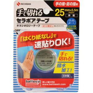 【ニチバン】バトルウィン 手で切れるセラポアテープFX 25mm×5.5m SEFX25F