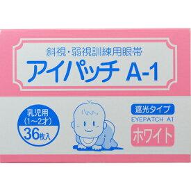 【送料無料・まとめ買い4個セット】カワモト アイパッチ A-1 ホワイト HP-36 乳児用(1、2才)