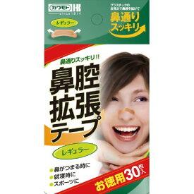 【送料無料・まとめ買い4個セット】カワモト 鼻腔拡張テープ レギュラー 30枚入