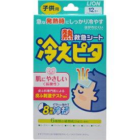 【送料無料・まとめ買い×2個セット】ライオン 冷えピタ 子供用 冷却シート 12枚