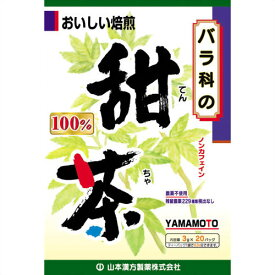 【スプリングセール】山本漢方製薬 山本漢方 甜茶 100% 3g×20包