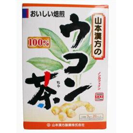 【送料無料・5個セット】山本漢方製薬の100%ウコン茶 3g×20袋