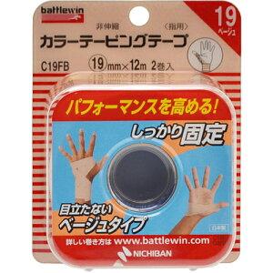 【送料無料 5000円セット】ニチバン バトルウィン カラーテーピングテープ非伸縮タイプ C19FB 指用 2巻入×10個セット