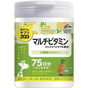 【送料無料】ユニマットリケン おやつにサプリZOO マルチビタミン パイナップル風味 150粒 1個