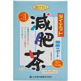 【送料無料】山本漢方製薬 ダイエット減肥茶 5g×32包 1個