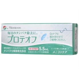 【送料無料・まとめ買い×4個セット】メニコン プロテオフ 5.5ml