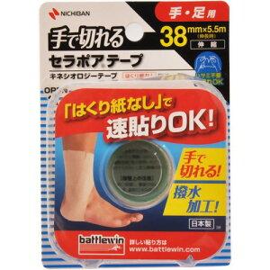 【送料無料・まとめ買い4個セット】ニチバン バトルウィン 手で切れるセラポアテープFX 38mm×5.5m SEFX38F