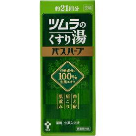 【送料無料・まとめ買い2個セット】ツムラのくすり湯 バスハーブ 210ml(入浴剤)